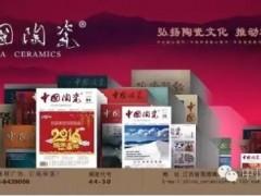 《中国陶瓷》再次入编2017年版《中《中国陶瓷》再次入编2017年版《中文核心期刊要目总览》文核心期刊要目总览》