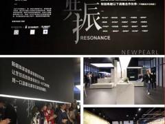 新明珠陶瓷集团:携旗下品牌冠珠、萨米特亮相2018年广州设计周
