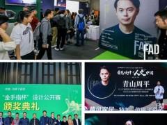 特地负离子瓷砖:青山周平亲临FAD | 2018收官站
